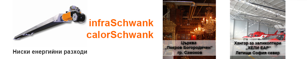 infraSchwank, calorSchwank, ниски енергийни разходи
