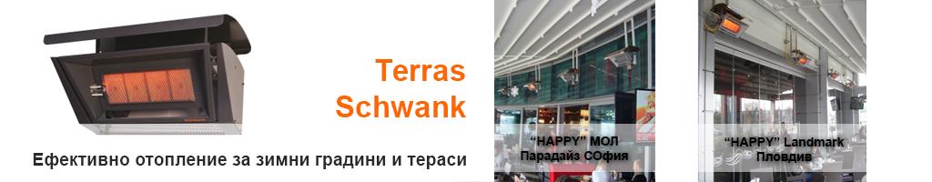 TerrasSchwank, отопление за градини и тераси