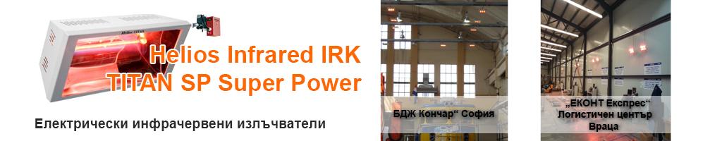 Helios Infrared IRK – TITAN SP Super Power